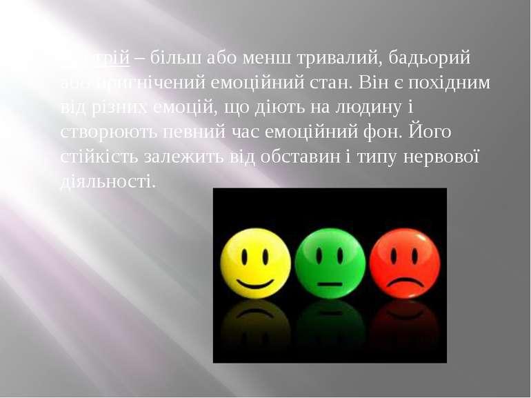 Настрій – більш або менш тривалий, бадьорий або пригнічений емоційний стан. В...