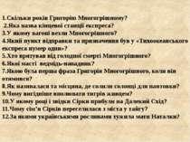 1.Скільки років Григорію Многогрішному? 2.Яка назва кінцевої станції експреса...