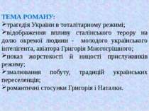 ТЕМА РОМАНУ: трагедія України в тоталітарному режимі; відображення впливу ста...