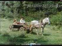 МАЙОР МЕДВИН