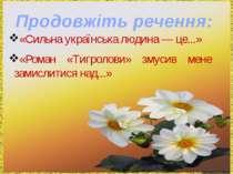 «Сильна українська людина — це...» «Роман «Тигролови» змусив мене замислитися...