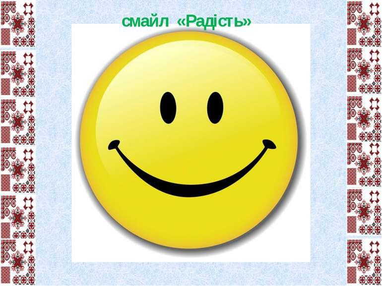 смайл «Радість»