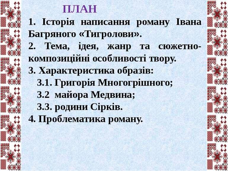 ПЛАН 1. Історія написання роману Івана Багряного «Тигролови». 2. Тема, ідея, ...