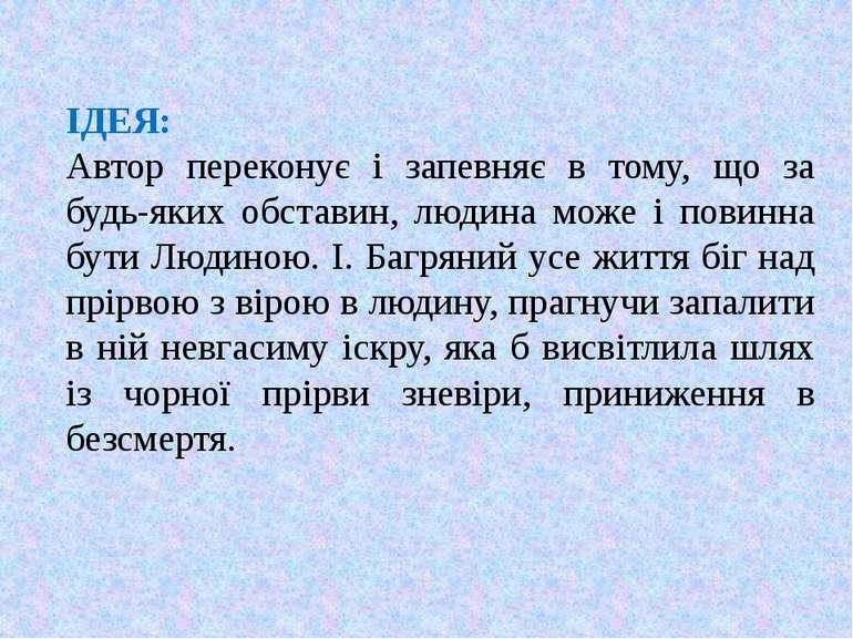 ІДЕЯ: Автор переконує і запевняє в тому, що за будь-яких обставин, людина мож...