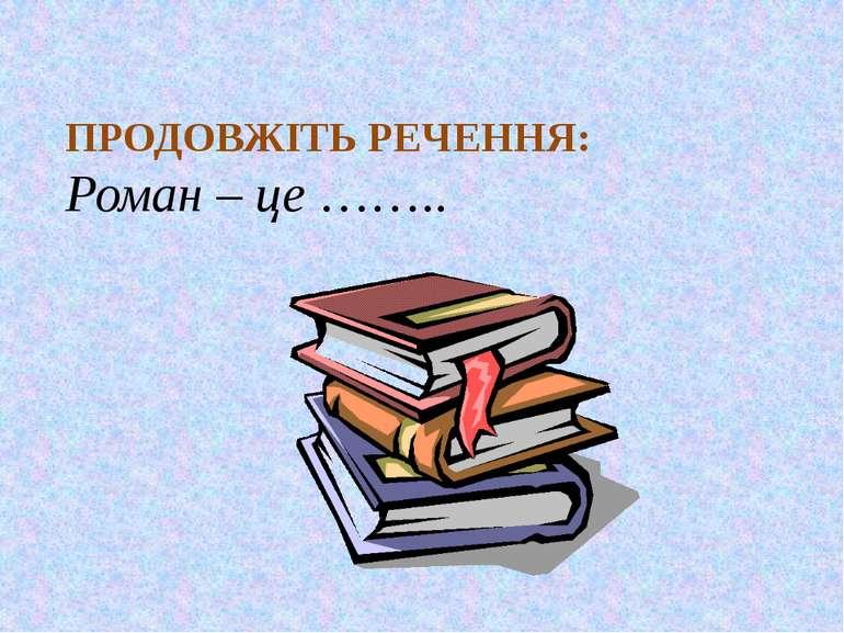 ПРОДОВЖІТЬ РЕЧЕННЯ: Роман – це ……..