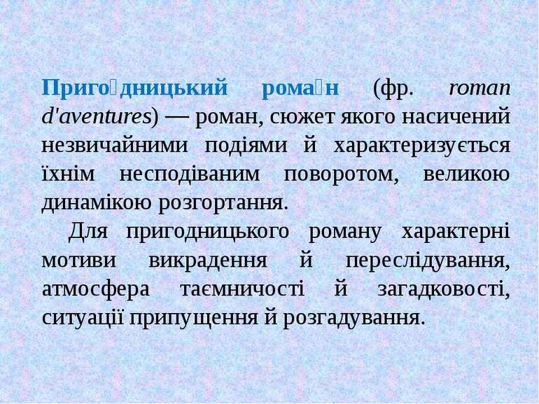 Приго дницький рома н (фр. roman d'aventures) — роман, сюжет якого насичений ...