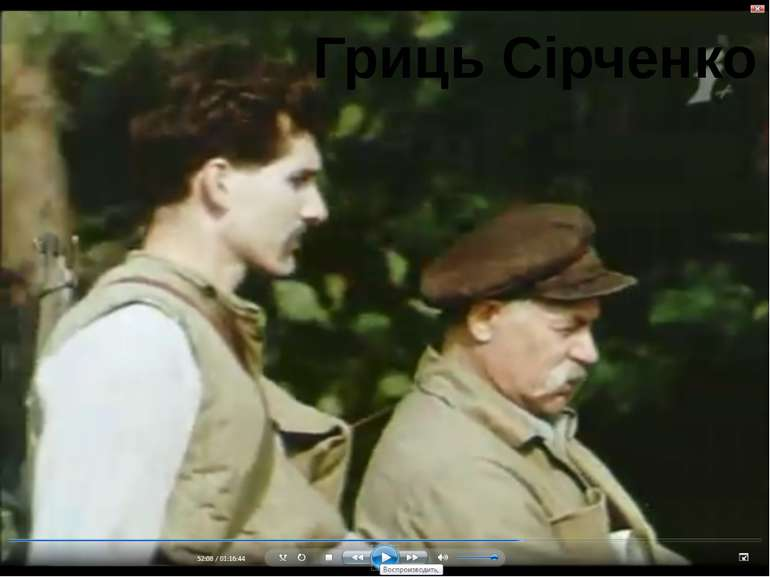 Гриць Сірченко