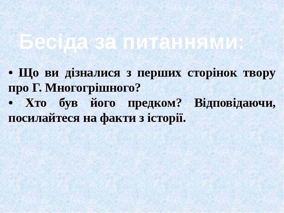 • Що ви дізналися з перших сторінок твору про Г. Многогрішного? • Хто був йог...
