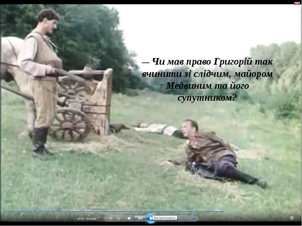 — Чи мав право Григорій так вчинити зі слідчим, майором Медвиним та його супу...