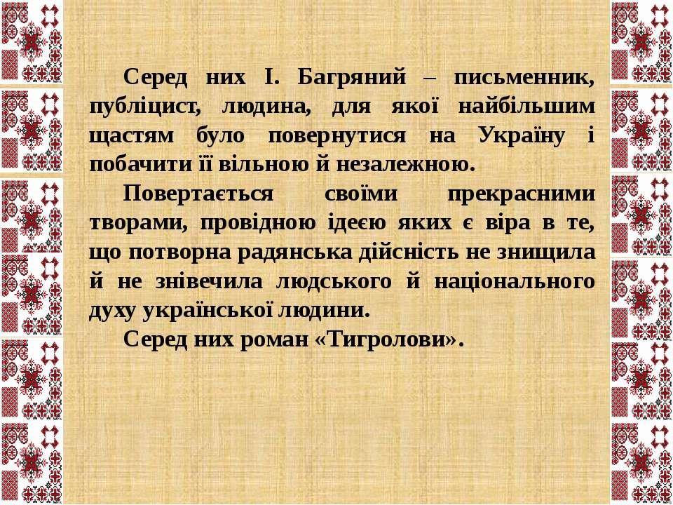 Серед них І. Багряний – письменник, публіцист, людина, для якої найбільшим ща...