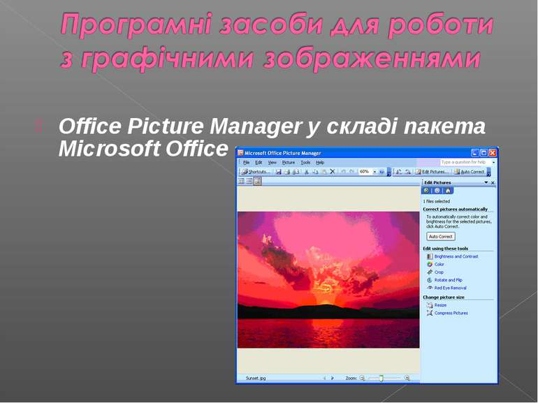 Office Picture Manager у складi пакета Microsoft Office