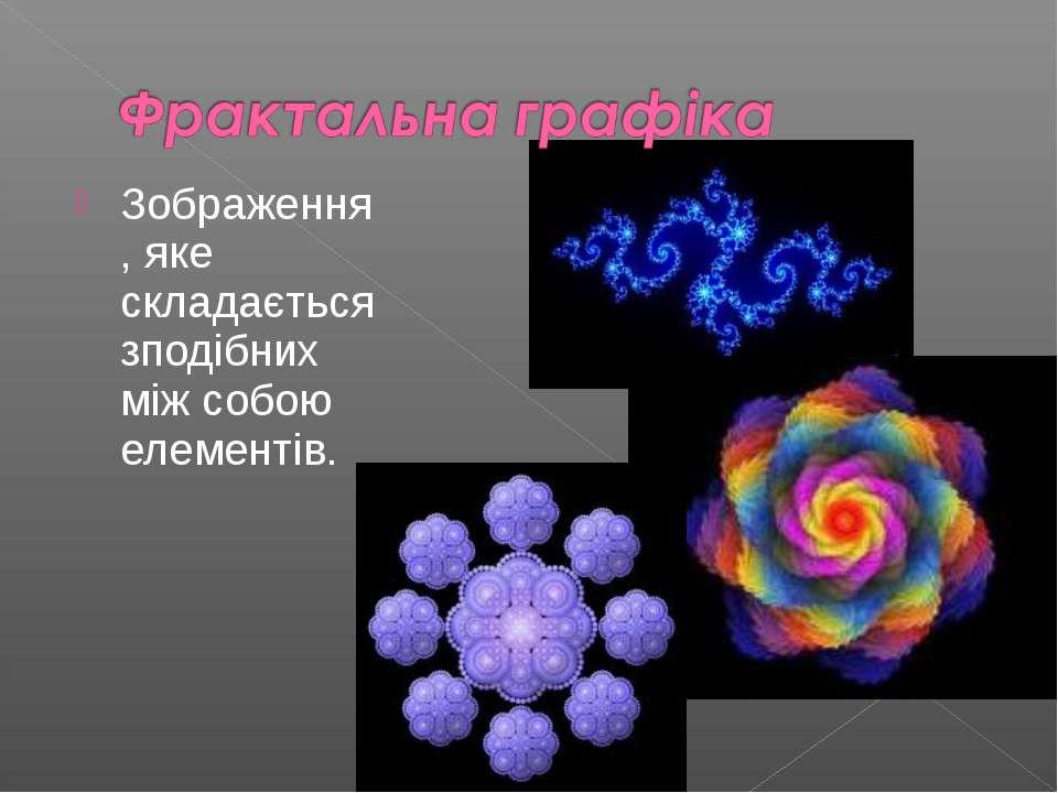 Зображення, яке складається зподiбних мiж собою елементiв.
