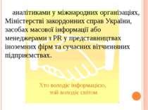 Хто володіє інформацією, той володіє світом аналітиками у міжнародних організ...