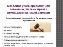 Особлива увага приділяється вивченню системи права і законодавства нашої держ...