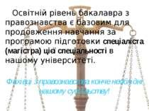 Освітній рівень бакалавра з правознавства є базовим для продовження навчання ...