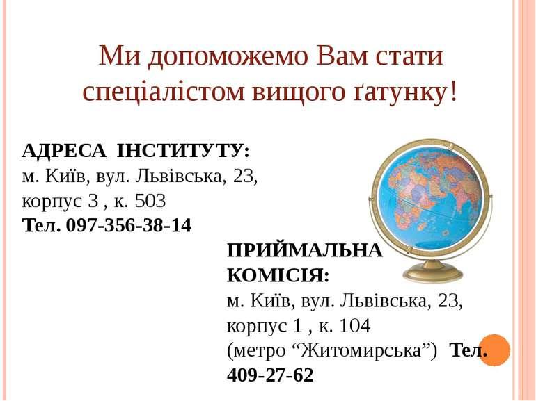 Ми допоможемо Вам стати спеціалістом вищого ґатунку! АДРЕСА ІНСТИТУТУ: м. Киї...