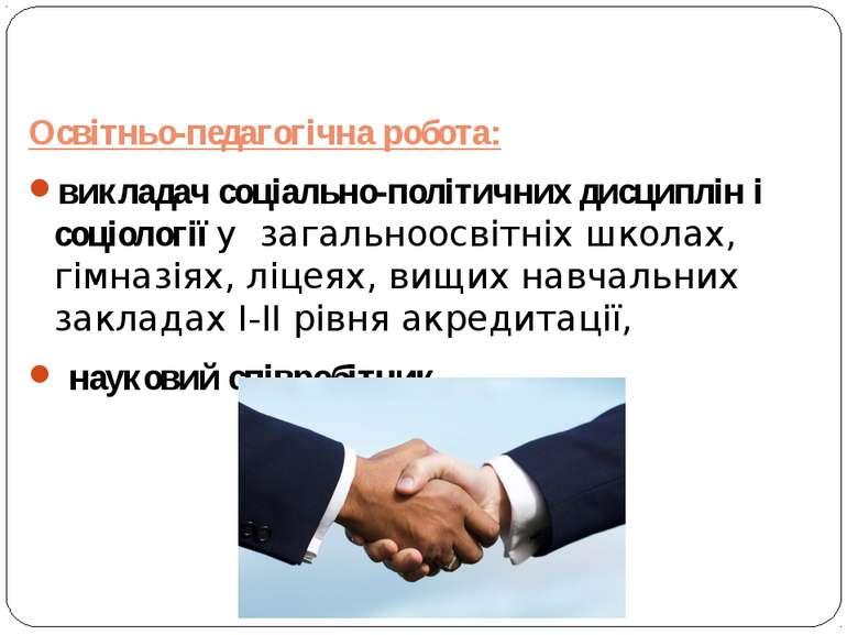 Освітньо-педагогічна робота: викладач соціально-політичних дисциплін і соціол...