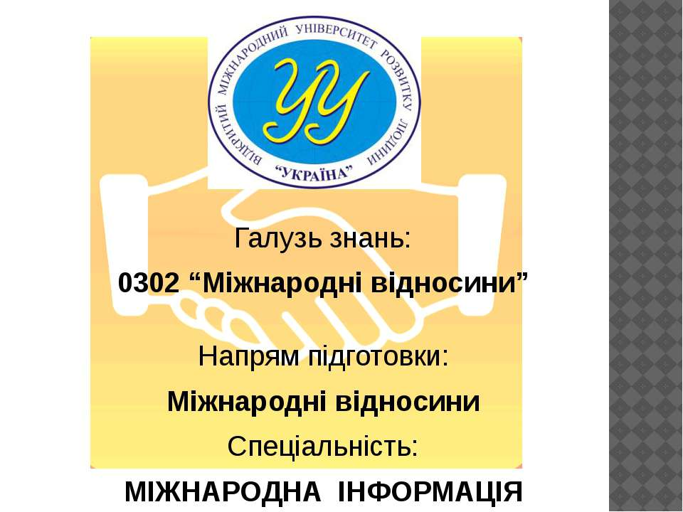 """Галузь знань: 0302 """"Міжнародні відносини"""" Напрям підготовки: Міжнародні відно..."""
