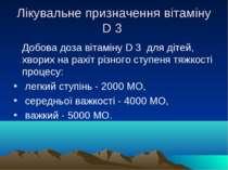 Лікувальне призначення вітаміну D 3 Добова доза вітаміну D 3 для дітей, хвори...