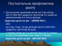Постнатальна профілактика рахіту Доношеним здоровим дітям на 2-му місяці житт...