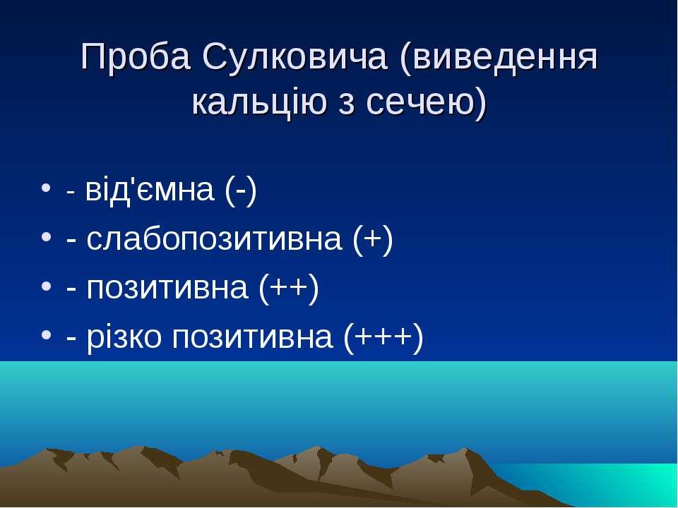Проба Сулковича (виведення кальцію з сечею) - від'ємна (-) - слабопозитивна (...