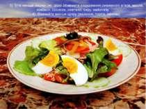3). Їсти менше жирної їжi, рiзко обмежити споживання смаженого м'яса, масла, ...