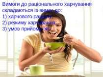 Вимоги до рацiонального харчування складаються iз вимог до: 1) харчового рацi...