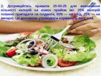 2. Дотримуйтесь правила 25-50-25 для визначення кiлькостi калорiй на кожен пр...