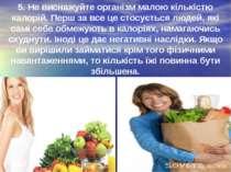 5. Не виснажуйте органiзм малою кiлькiстю калорiй. Перш за все це стосується ...