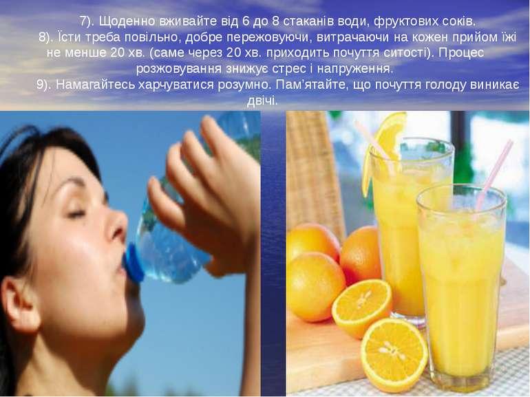 7). Щоденно вживайте вiд 6 до 8 стаканiв води, фруктових сокiв. 8). Їсти треб...