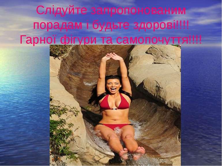 Слідуйте запропонованим порадам і будьте здорові!!!! Гарної фігури та самопоч...