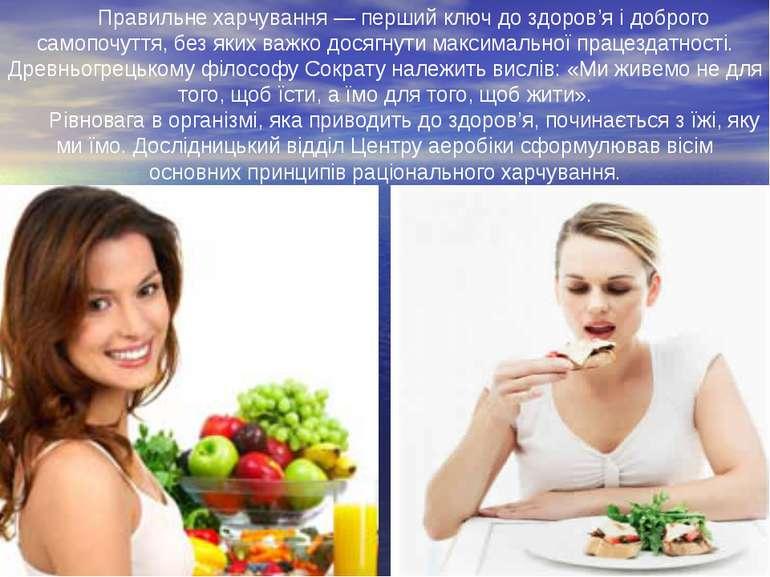 Правильне харчування — перший ключ до здоров'я i доброго самопочуття, без яки...