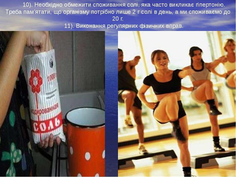 10). Необхiдно обмежити споживання солi, яка часто викликає гiпертонiю. Треба...