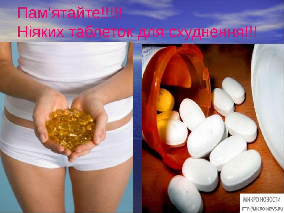 Пам'ятайте!!!!! Ніяких таблеток для схуднення!!!