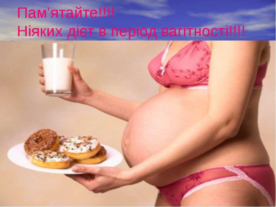 Пам'ятайте!!!! Ніяких дієт в період вагітності!!!!