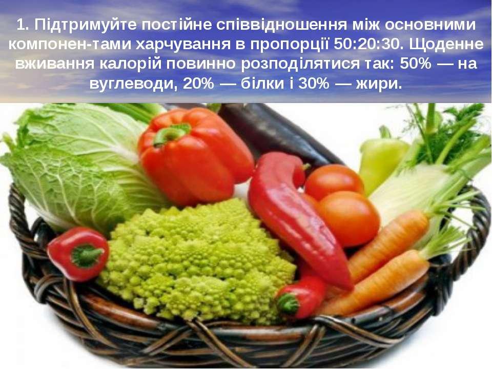 1. Пiдтримуйте постiйне спiввiдношення мiж основними компонен-тами харчування...