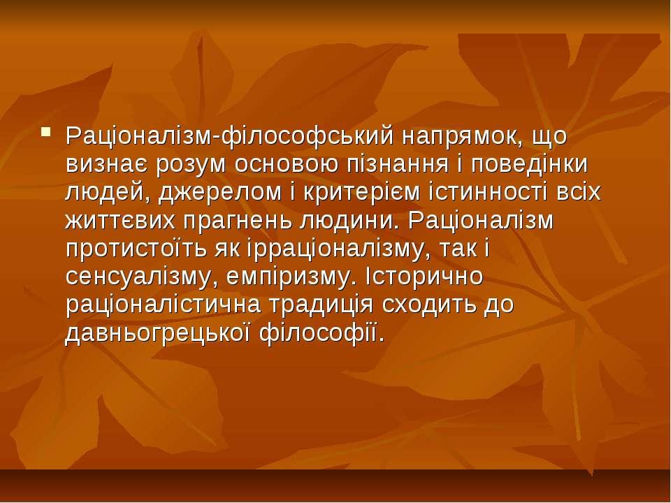 Раціоналізм-філософський напрямок, що визнає розум основою пізнання і поведін...