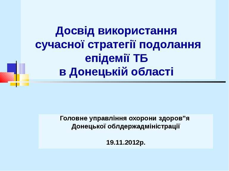 Досвід використання сучасної стратегії подолання епідемії ТБ в Донецькій обла...