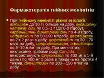 Фармакотерапія гнійних менінгітів При гнійному менінгіті різної етіології: ам...