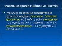 Фармакотерапія гнійних менінгітів Можливе поєднання антибіотиків із сульфаніл...