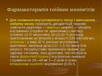 Фармакотерапія гнійних менінгітів Для зниження внутрічерепного тиску і зменше...
