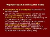 Фармакотерапія гнійних менінгітів Для боротьби з токсикозом в/в краплинно вво...