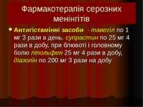 Фармакотерапія серозних менінгітів Антигістамінні засоби - тавегіл по 1 мг 3 ...