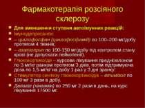 Фармакотерапія розсіяного склерозу Для зменшення ступеня автоімунних реакцій:...
