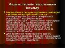 Фармакотерапія геморагічного інсульту Нормалізація серцево-судинних розладів ...