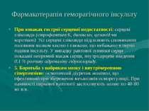 Фармакотерапія геморагічного інсульту При ознаках гострої серцевої недостатно...