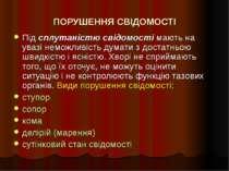 ПОРУШЕННЯ СВІДОМОСТІ Під сплутаністю свідомості мають на увазі неможливість д...