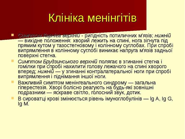 Клініка менінгітів Симптом Керніга верхній - ригідність потиличних м'язів; ни...