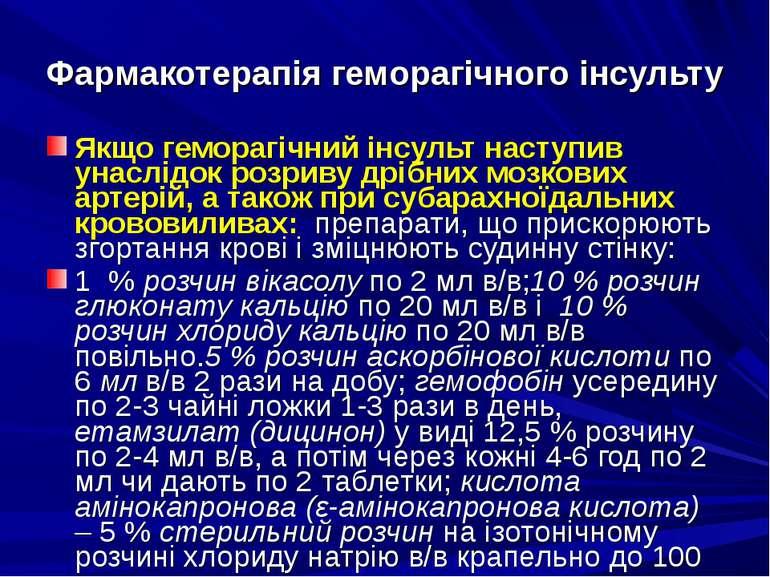 Фармакотерапія геморагічного інсульту Якщо геморагічний інсульт наступив унас...