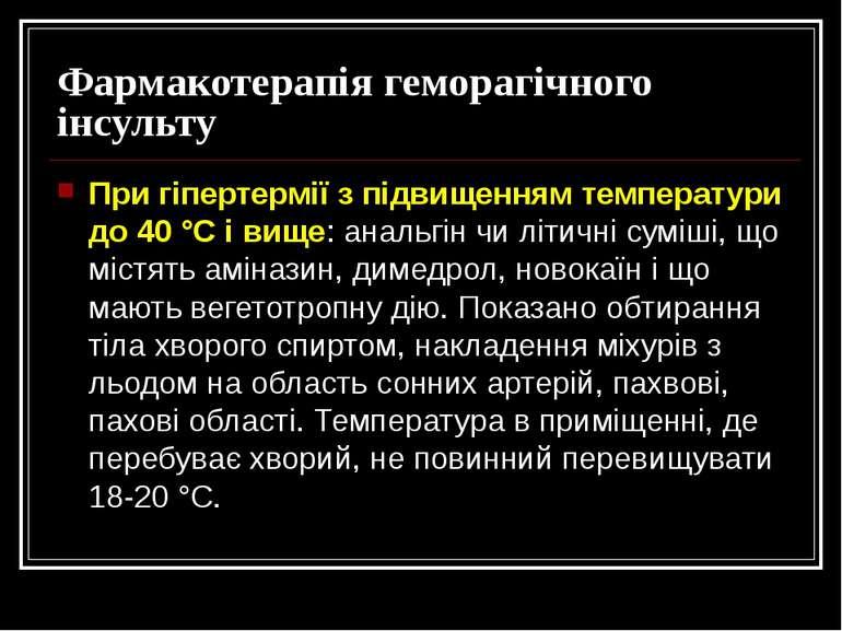Фармакотерапія геморагічного інсульту При гіпертермії з підвищенням температу...